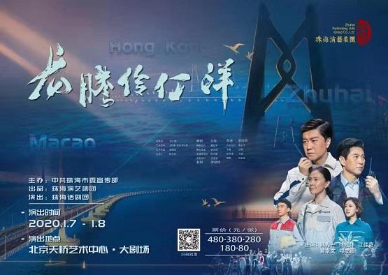 珠海原创话剧《龙腾伶仃洋》即将晋京 荡魂摄魄的3D特效舞美成该剧点睛之笔